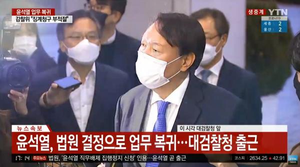 법원의 결정 이후 바로 대검찰청에 출근한 윤석열 검찰총장의 모습.