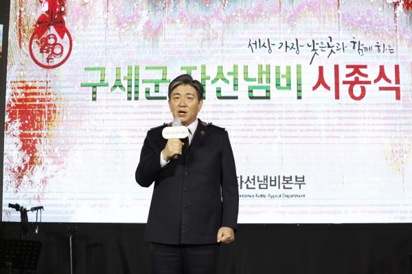 구세군 장만희 사령관