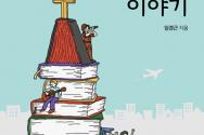 도서『기독교 학교 이야기』