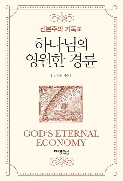 도서『하나님의 영원한 경륜』