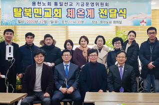 용천노회 통일선교기금운영위원회 탈북민교회 체온계 전달식