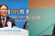 왼쪽은 예장합동 총회장 소강석 목사, 오른쪽은 예장통합 총회장 신정호 목사