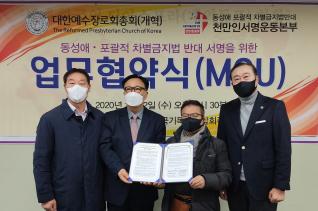 세기총과 예장 개혁 차금법 반대 서명 MOU