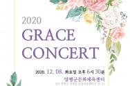 새이레기독학교 2020 그레이스 콘서트