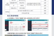 성결대학교 온라인 기업탐방 포스터