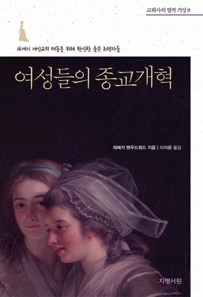 도서『여성들의 종교개혁』