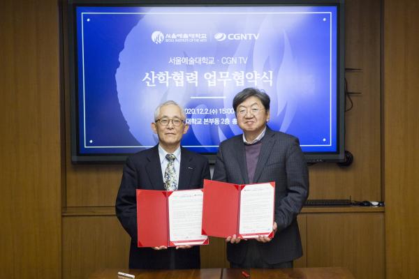 CGNTV-서울예대 업무협약