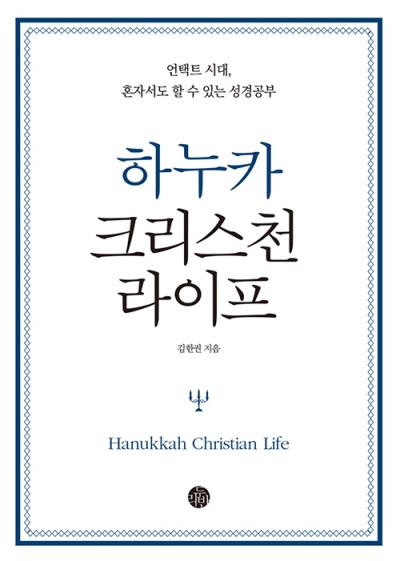도서『하누카 크리스천 라이프』