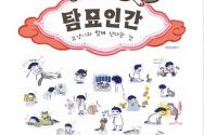 한국만화박물관 탐묘인간