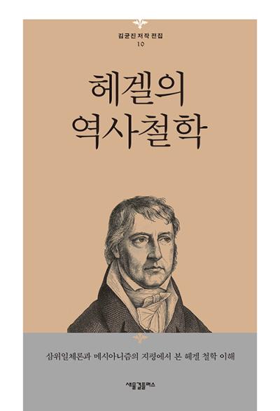 도서『헤겔의 역사철학』