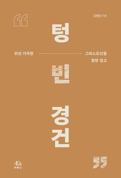 도서『텅 빈 경건』