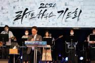 캄선교회 2020 라이트하우스 기도회