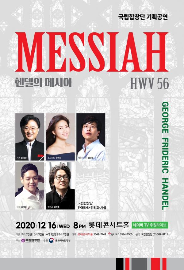 국립합창단의 기획공연 '헨델의 메시아'