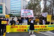 전피연 신천지 이만희 총회장 업무상 횡령 혐의 고발