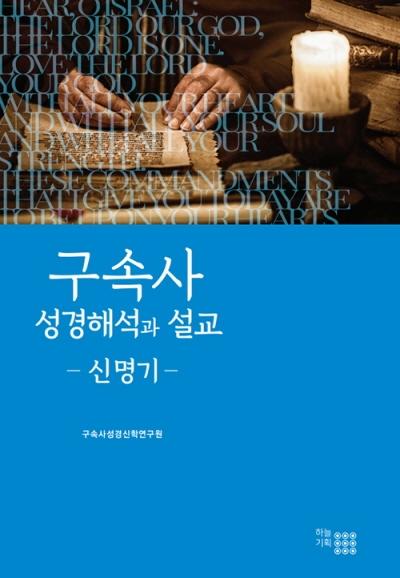 도서『구속사 성경 해석과 설교 : 신명기』