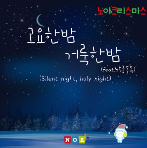 고요한밤 거룩한밤 - 노아 크리스마스