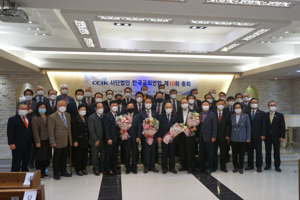 한교연 제10회 총회