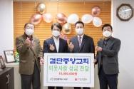 검단중앙교회가 이웃사랑 성금으로 1천만 원을 인천 서구에 전달했다.