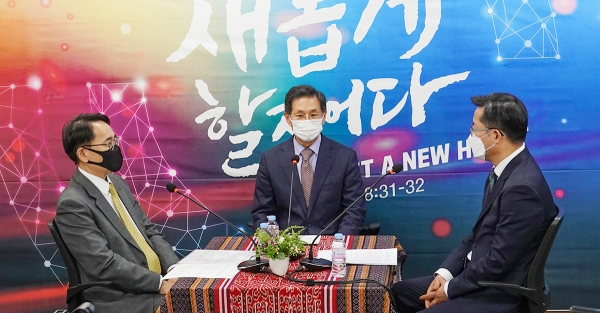 2020 제19회 한국선교지도자포럼