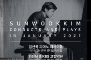 김선욱 리사이틀 재공연