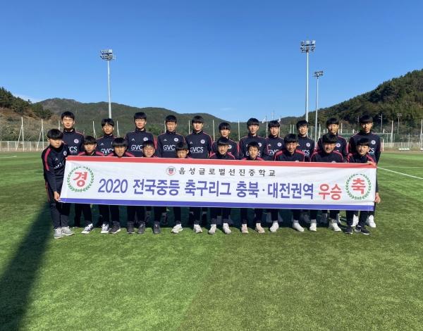 음성 글로벌선진학교 중학교 축구부