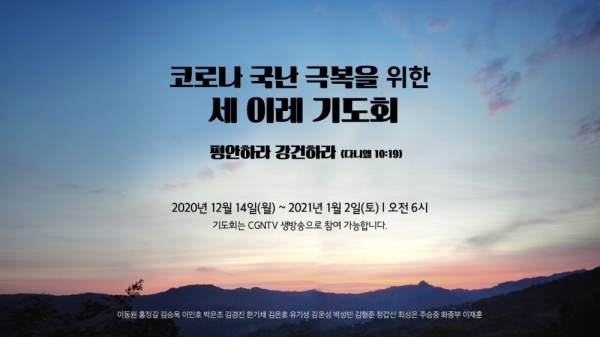 CGNTV 세 이레 기도회