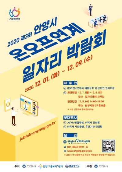 성결대, 안양시 온오프연계 일자리박람회 공동주최