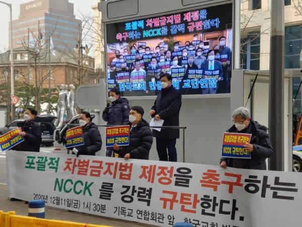 한국교회 반동성애 교단연합 ncck 차별금지법 제정을 규탄한다.