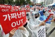 가짜난민 반대 시위