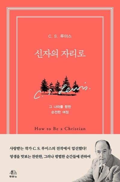 도서『신자의 자리로』