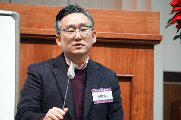 박명룡 박사