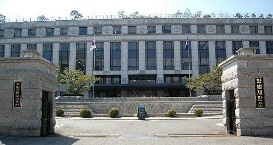 헌법재판소
