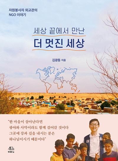도서『세상 끝에서 만난 더 멋진 세상』