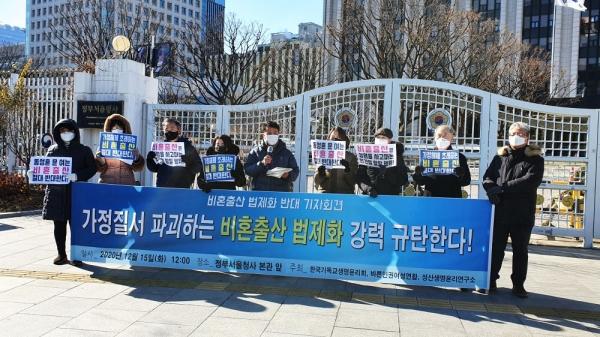비혼 출산 법제화를 반대하는 기자회견이 열렸다.
