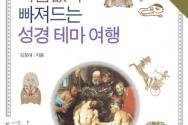 도서『거침없이 빠져드는 성경 테마 여행』