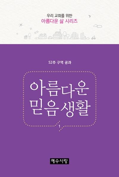 도서『아름다운 믿음생활』