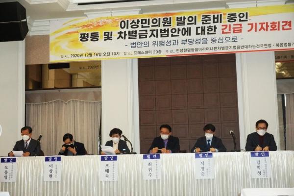 이상민 의원 발의 준비 중인 평등 및 차별금지법안에 대한 긴급 기자회견