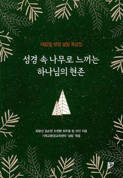 도서『성경 속 나무로 느끼는 하나님의 현존』