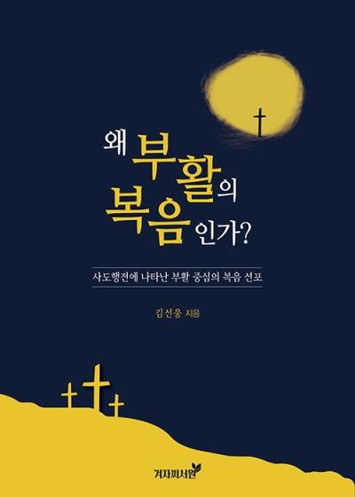 도서『왜 부활의 복음인가?』