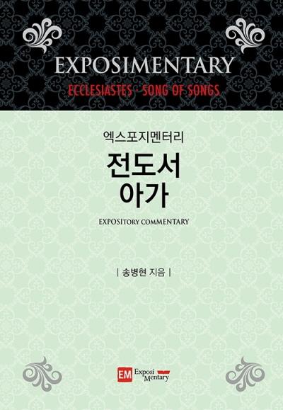 도서『엑스포지멘터리 전도서·아가』