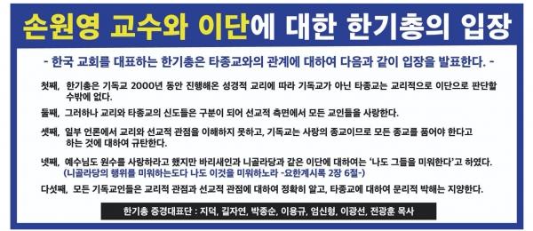 조선일보 12월 11일자 한기총 광고 캡쳐