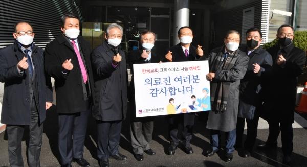 한교총 대표회장단이 17일 국립중앙의료원에 방문해 성탄나눔행사를 진행했다.