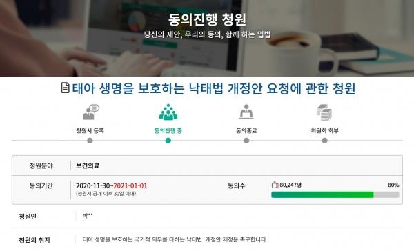 낙태법 개정안 제정 국회 국민동의청원