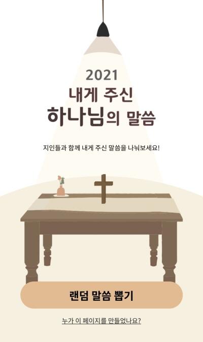 송구영신 교회친구