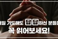 매일의 충만함을 체험할 수 있는 기도