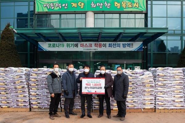인천 계양구 온누리감리교회가 쌀 1004포를 계양구청에 기증했다.