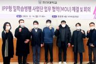 'IPP형 일학습병행사업단-기업 간 업무 협약식'