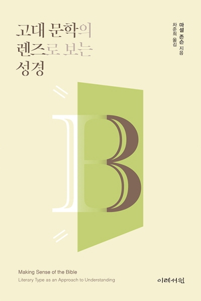 도서『고대 문학의 렌즈로 보는 성경』