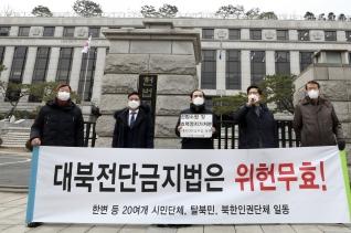 대북전단 금지법