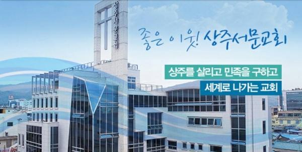 상주서문교회